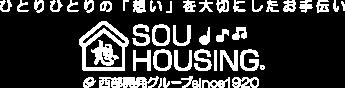 ひとりひとりの「想い」を大切にしたお手伝い SOU HOUSING 西部開発グループ